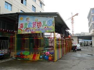 海澄农贸幼儿园