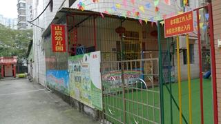 海澄山后幼儿园