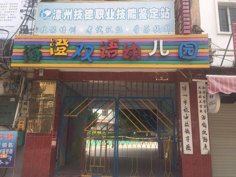 海澄双语幼儿园