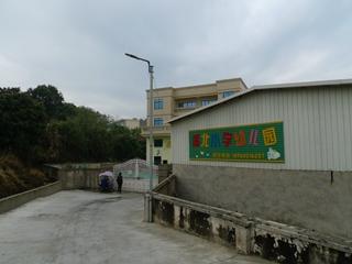 海澄溪北幼儿园