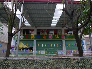 上苑中心幼儿园