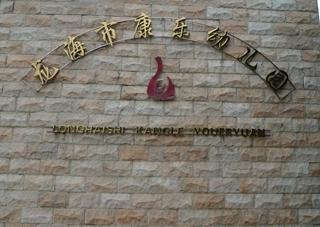 紫泥康乐幼儿园