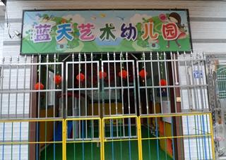 紫泥蓝天艺术幼儿园