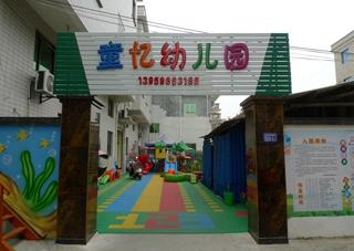 紫泥童忆幼儿园