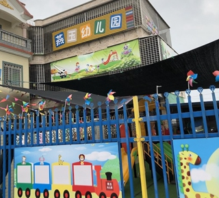 玉枕燕玉幼儿园