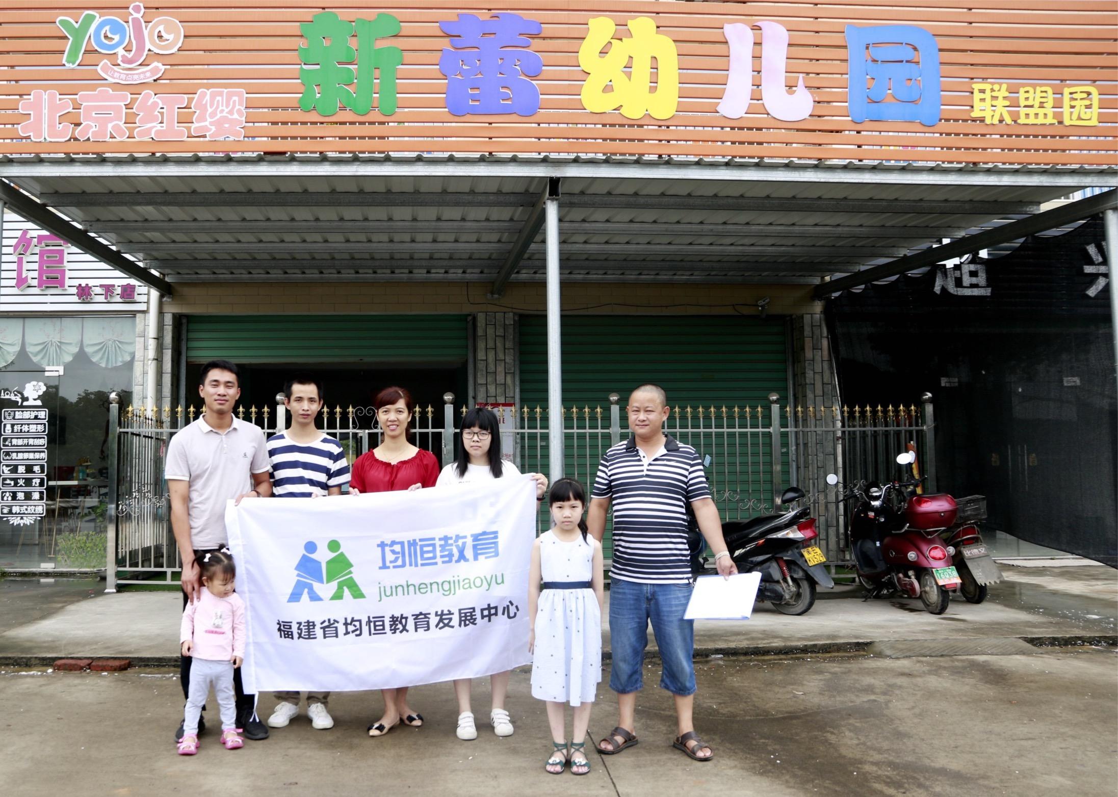 九湖新蕾幼儿园