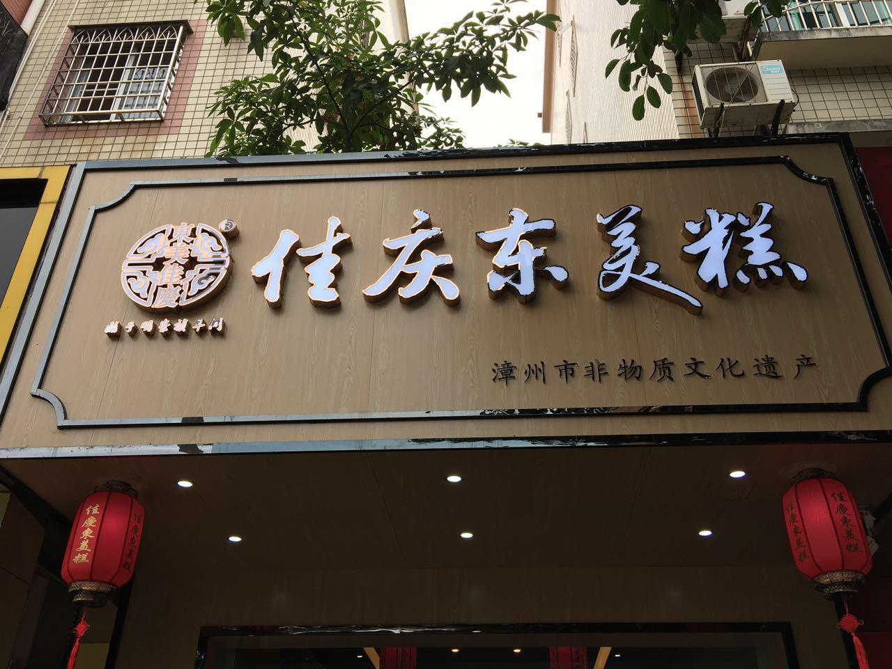 佳庆东美糕角美店