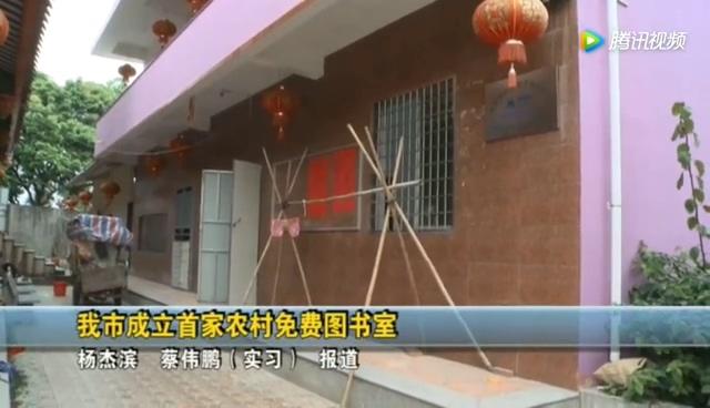 2017年龙海电视台报道首家均恒免费图书室建立
