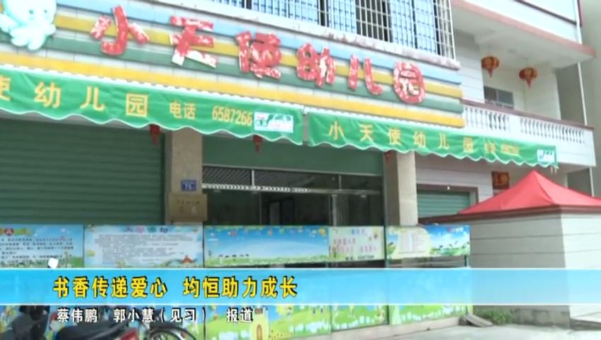 2018年龙海电视台报道均恒绘本入园项目