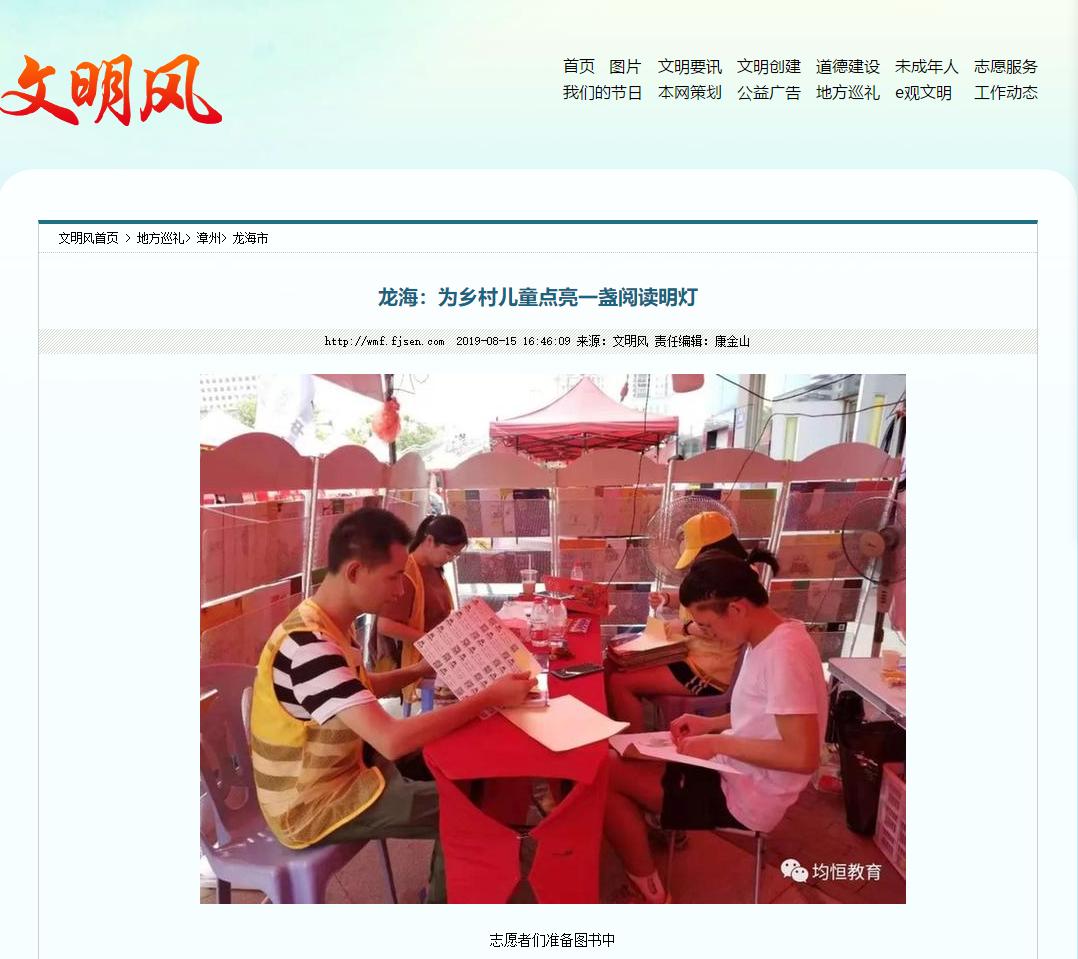 福建省文明风网站报道:为乡村儿童点亮一盏阅读明灯