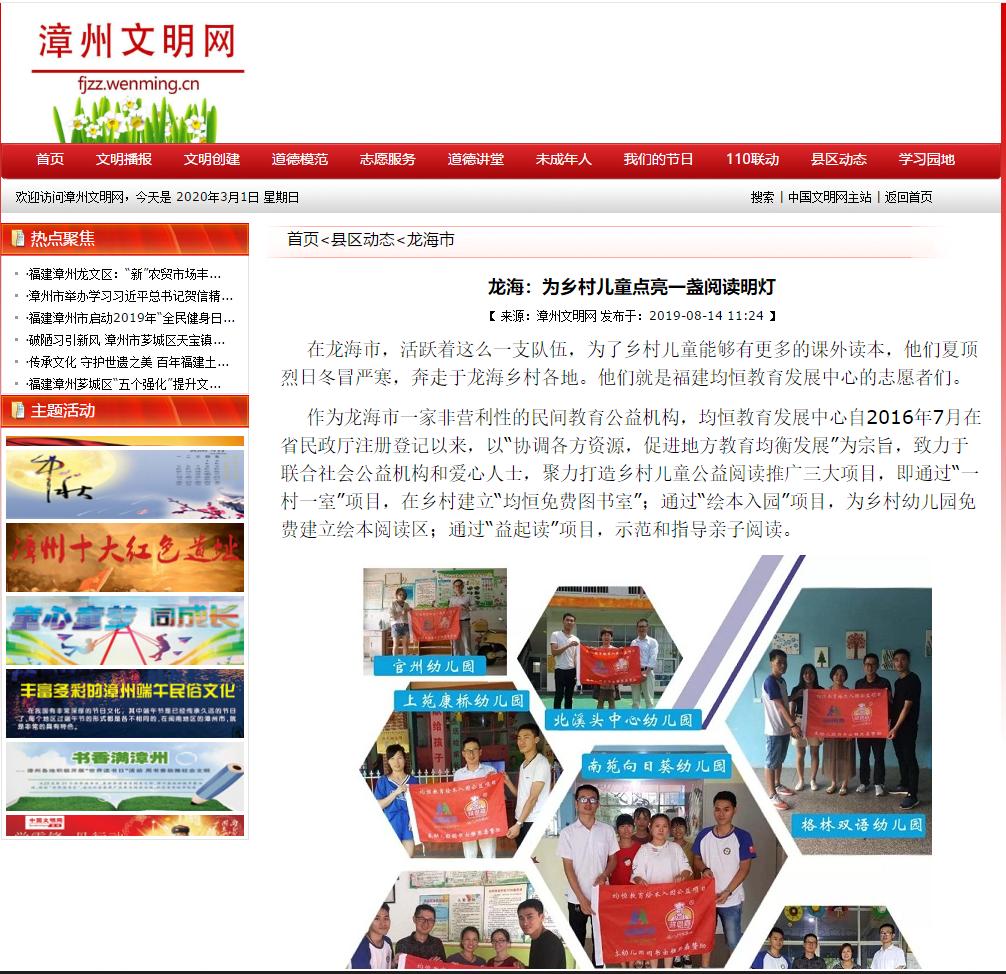 漳州文明网报道